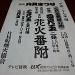 片貝まつり花火番付!!