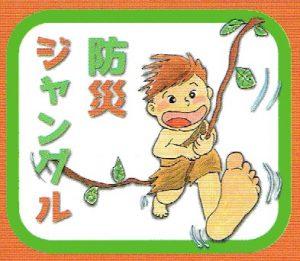 防災ジャングル2020秋 @ おぢや震災ミュージアム そなえ館 | 小千谷市 | 新潟県 | 日本