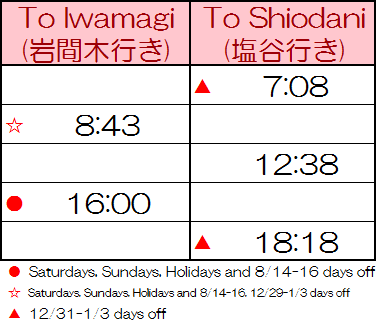 Bus timetable (to Ojiya YH direction)