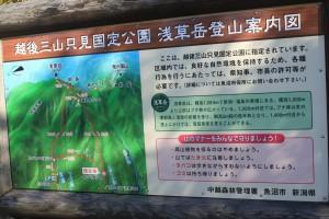 浅草岳登山案内図